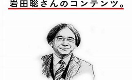 岩田社長 任天堂