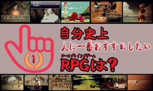 日本のRPG