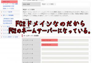 FC2ドメインネームサーバー変更
