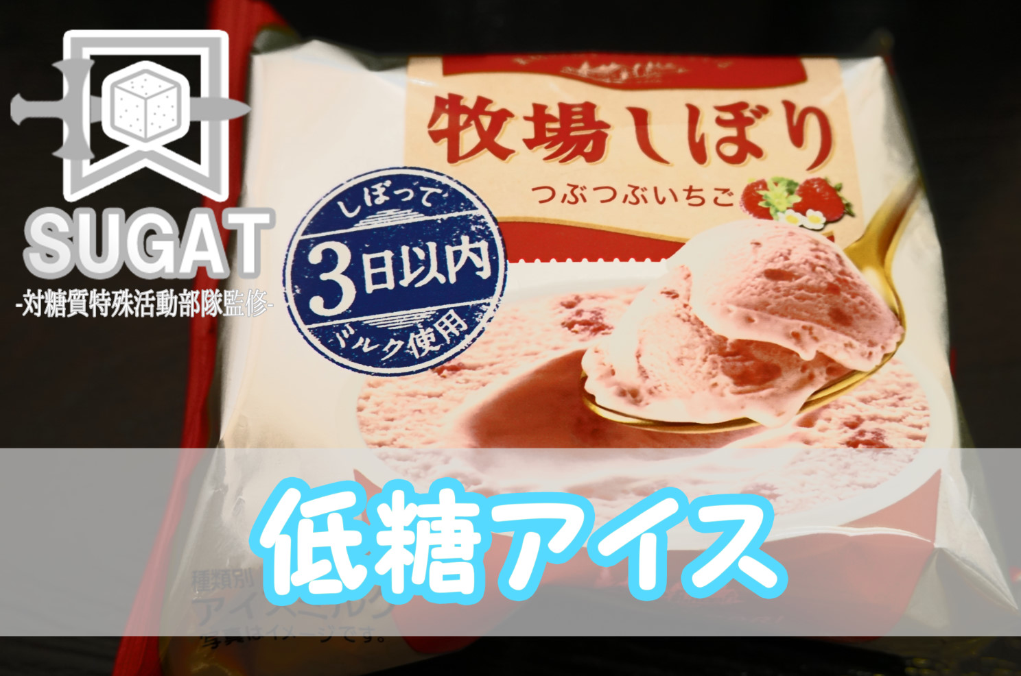 低糖質アイス?