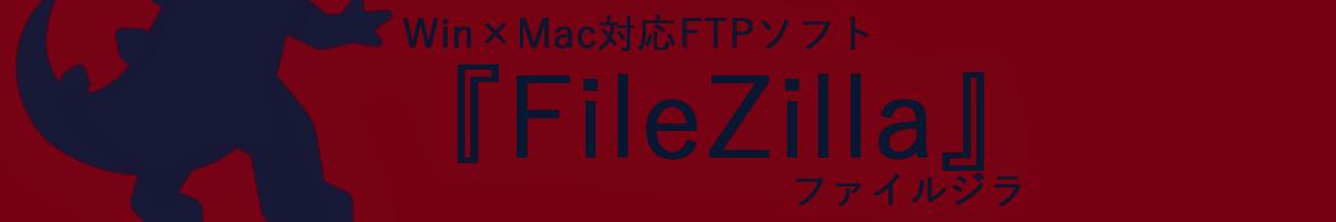 FTPソフト「FileZilla」ダウンロード方法